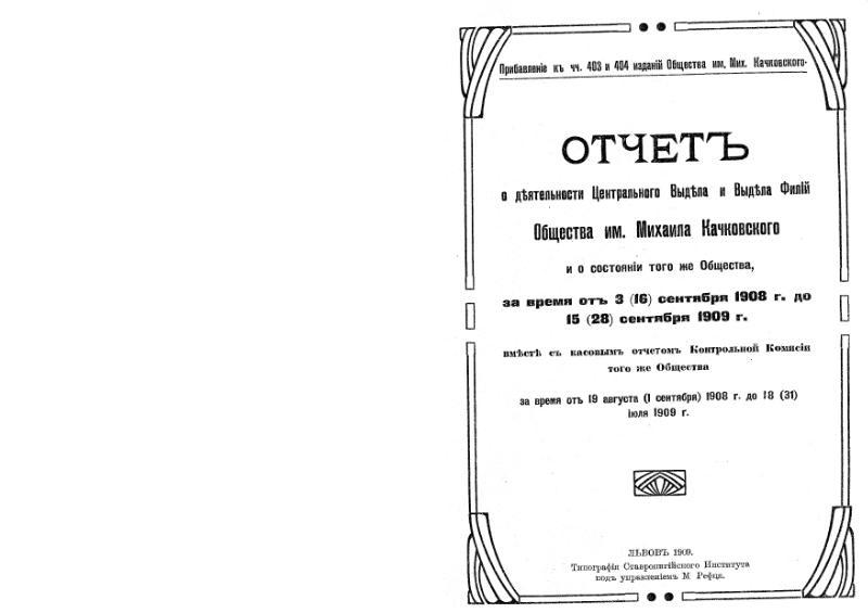 File:Mnib102-OMK-Ot4etObsestwaZa1908God.djvu