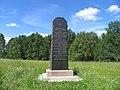 Monument to the Pavlovsky Grenadiers 2005-06-22.jpg
