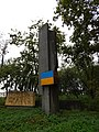 Monument to the fighters for the establishment of Soviet rule in Western Ukraine 2019 (3).jpg
