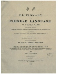 A Dictionary of the Chinese Language cover