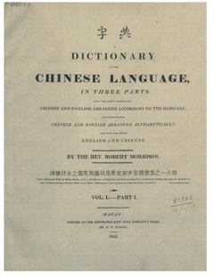 <i>A Dictionary of the Chinese Language</i> book by Robert Morrison