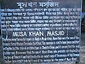 Musa Khan's Mousque description.jpg