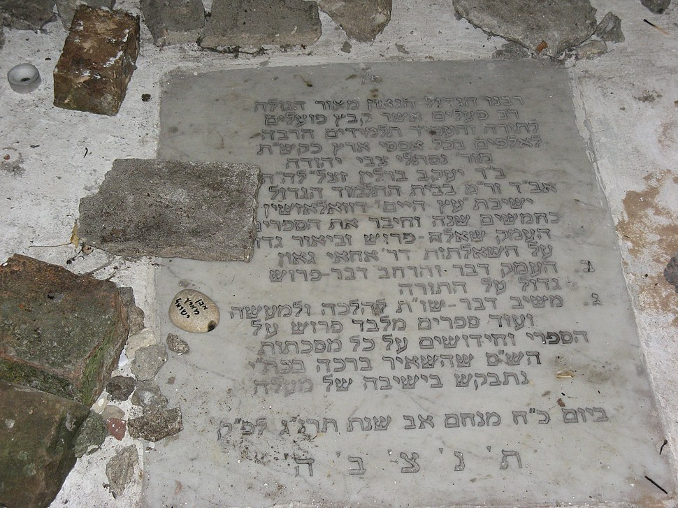 Naftali Zvi Yehuda Berlin, gravestone