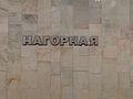 Nagornaya (Нагорная) (5116901703).jpg