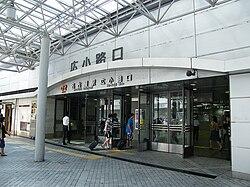 Nagoya-station hirokoji-guchi.jpg