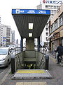 Nagoya-subway-Kamimaezu-station-entrance-2-20100315.jpg