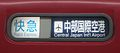 Nagoya Railroad Rapid Express Rollsign.JPG