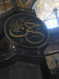 Name of Hasan in Arabic in Hagia Sophia, April 2013.jpg