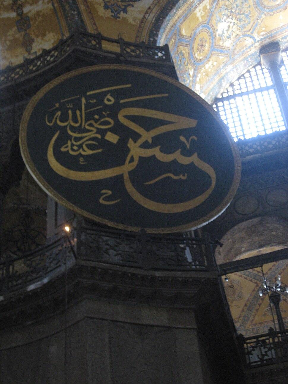 Name of Hasan in Arabic in Hagia Sophia, April 2013