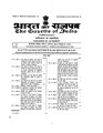 National Data Sharing and Accessibility Policy 2012 (India).pdf