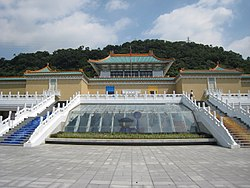 National Palace Museum (0155).JPG