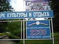 Novoderevyankovskaya, Krasnodarskiy kray, Russia, 353710 - panoramio (2).jpg