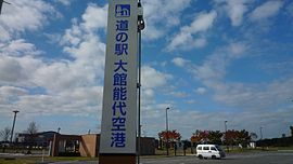 Odate Noshiro Airport Road Station.jpg