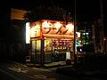 OkaChanRamen Fujimino Saitama Japan.jpg