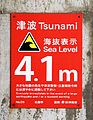 Okinawa Japan Tsunami-Warning-Sign-01.jpg