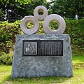 Omachi Dam park Sakamoto Tatsuhiko cenotaph.jpg
