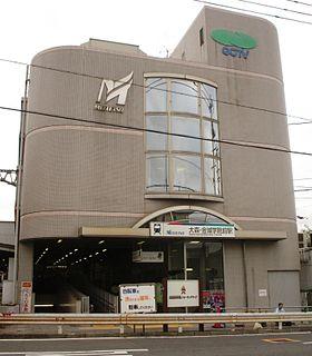 Ōmori-Kinjōgakuin-mae Station Railway station in Nagoya, Japan
