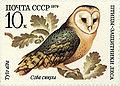 Owl. Birds - defenders of the forest. USSR stamp. 1979.jpg