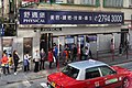 Physical in Kowloon City 201801.jpg