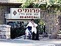 PikiWiki Israel 29484 Cities in Israel.jpg