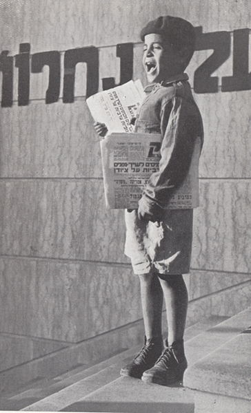 ילד מוכר עיתונים