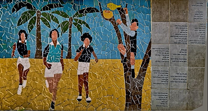 תמונת קרמיקה על חומה בראשון לציון
