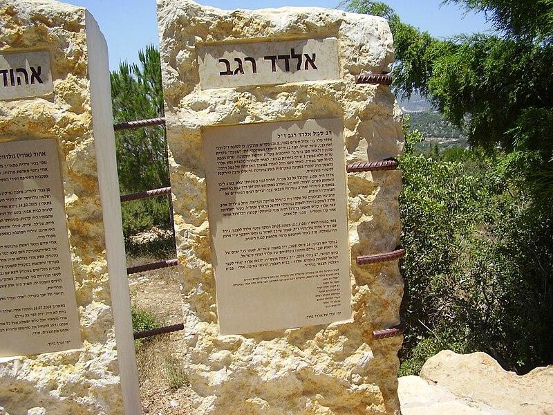 אנדרטה לאלדד רגב בפארק אדמית