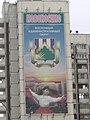 Plakat Novokosino.JPG