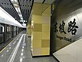 Platform of Line 7 in Dongpo Road Station01.jpg