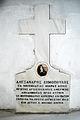 Platitera Tomb of Alexander the Metropolitan of Kerkyra.jpg