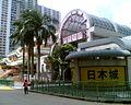 PokHongEstate ShoppingCentre.jpg