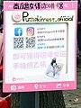 Pumpkin Nest Maid Café promo board at CWT56 20201213a.jpg
