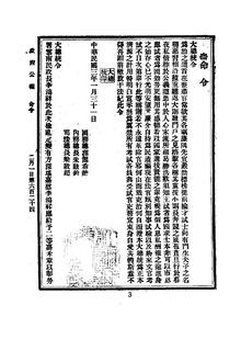 ROC1914-02-01--02-28政府公报624--650.pdf