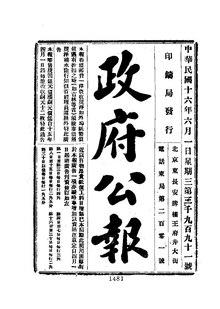 ROC1927-06-01--06-30政府公报3991--4019.pdf