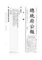 ROC2004-04-21總統府公報6573.pdf