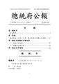 ROC2005-03-02總統府公報6620.pdf