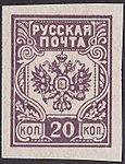 RUS-WA 1919 MiNr004B mt B002.jpg
