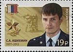 RUSMARKA-2206 (Sergey Ashikhmin).jpg