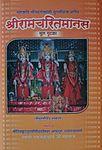 Ramabhadracharya Works - Ramacaritamanasa Tulsi Pitha Samskarana (2006).jpg