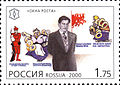 Russia-2000-stamp-Vladimir Mayakovsky.jpg
