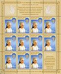 Russia stamp 2009 № 1356list.jpg