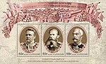 Russia stamp 2018 № 2325-2327.jpg