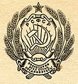 Russian Constitution of 1978. img 02.jpg