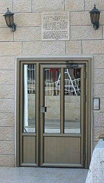 Samaritan doorpost.jpg