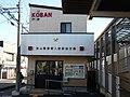 Sayama Police Station Iriso ekimae Koban.jpg