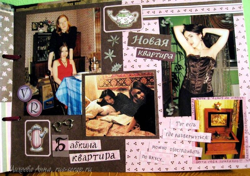 Бизнес идея: Скрапбукинг (scrapbooking) — оформление фотографий
