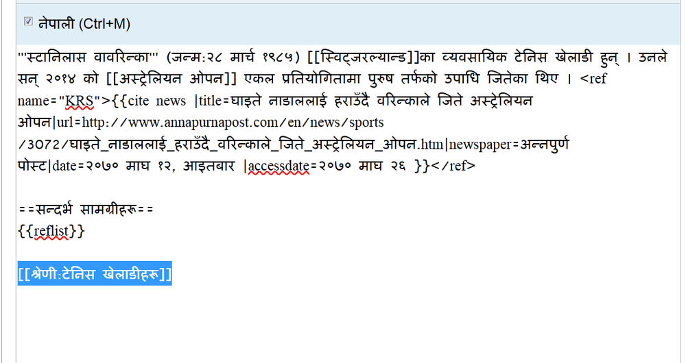 Screenshots of Nepali wikipedia 13.jpg