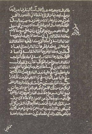 Sullam al-sama' - A page from the astronomical treatise Sullam al-sama'