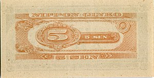 Banknotes of the Japanese yen - Image: Series A 5 sen Bank of Japan note back