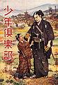 Shōnen Club April 1929.jpg